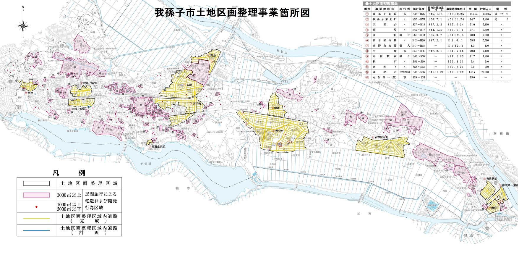 我孫子市の土地区画整理事業:我...