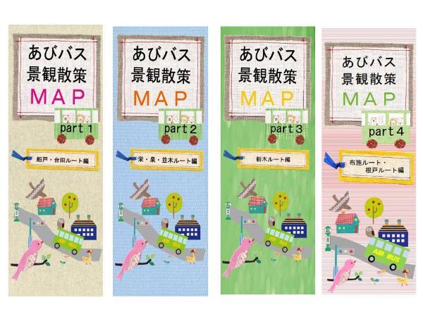あびバス景観散策マップの表紙画像